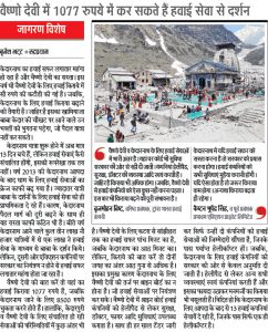 latest kedarnath helicopter news