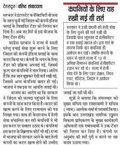 Kedarnath Helicopter Latest News