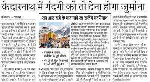 Latest Kedarnath Yatra updates 2017