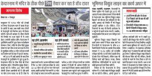 latest kedarnath dham news 2017