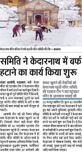 kedarnath news