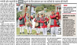 Latest Gangotri Yamunotri News