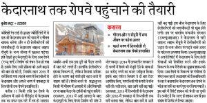 kedarnath ropeway news