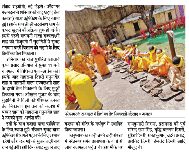 Latest Badrinath Dham News