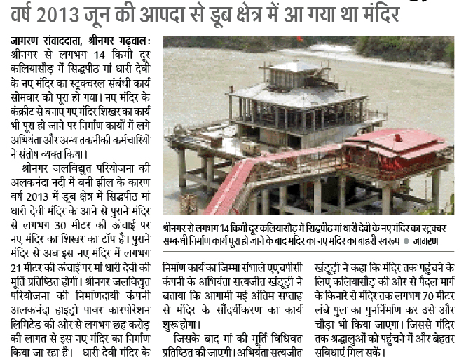 Latest Chardham News 2017