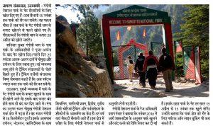 Gangotri National Park Opening News