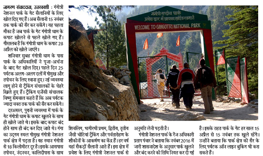 Gangotri National Park Opening News