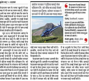 helicopter news in kedarnath