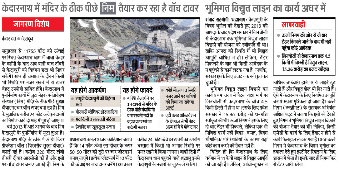 latest kedarnath dham news 2017