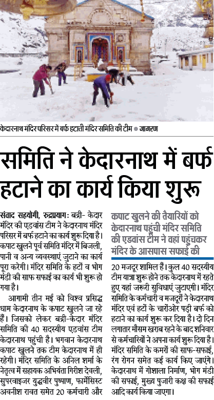 kedarnath news