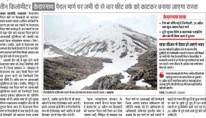 Latest Kedarnath News 2017