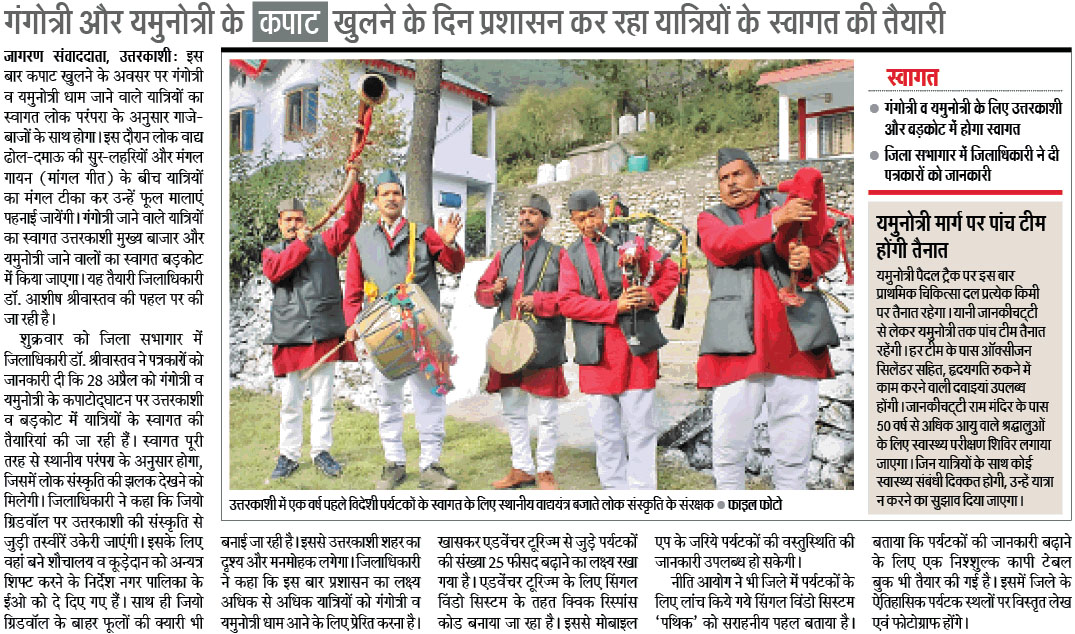 Latest Gangotri Yamunotri News