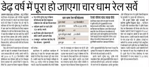 chardham yatra rail news