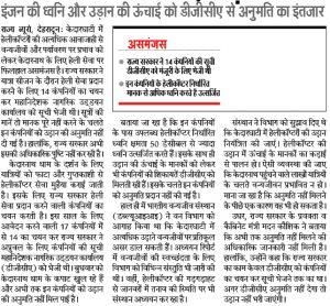 latest kedarnath helicopter news 2017