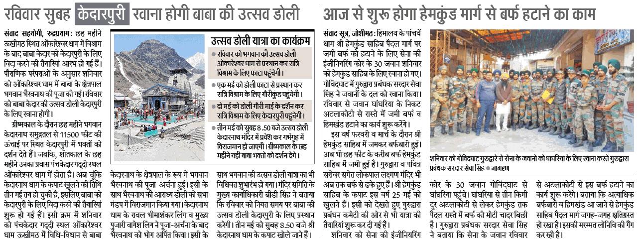 Latest Kedarnath Dham Updates 2017