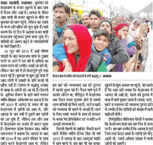 yatra secure at kedarnath dham